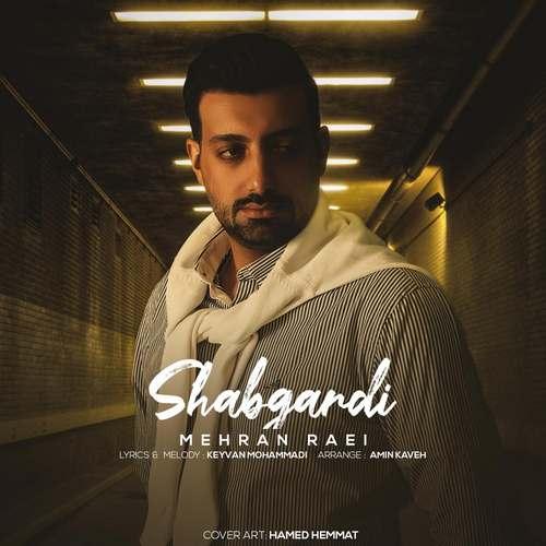 دانلود موزیک جدید مهران راعی شبگردی