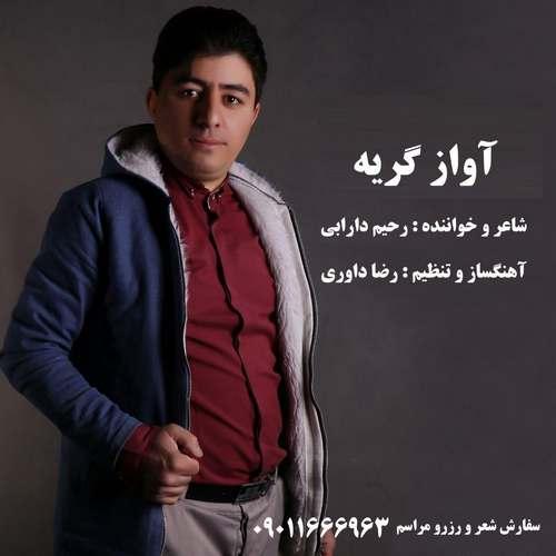 دانلود موزیک جدید رحیم دارابی آواز گریه