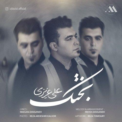 دانلود موزیک جدید علی عزیزی بختک