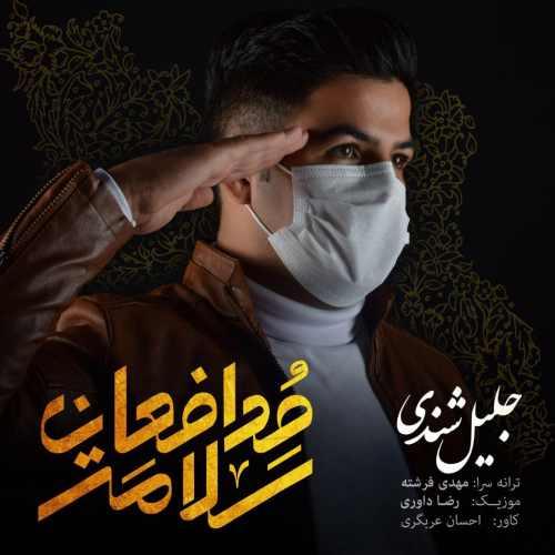 دانلود موزیک جدید جلیل شندی مدافعان سلامت