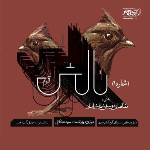 دانلود موزیک جدید مجید کلابی دوتار مقام های شمال خراسان (بیکلام)