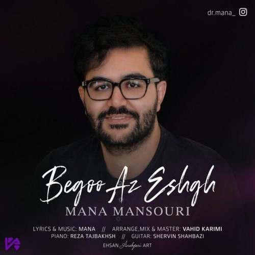 دانلود موزیک جدید مانا منصوری بگو از عشق