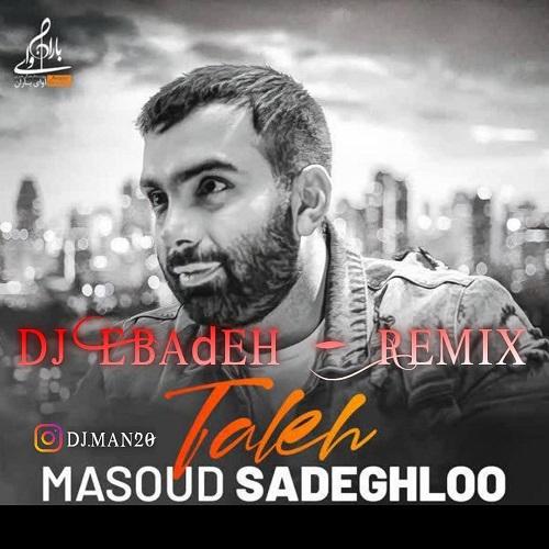 دانلود موزیک جدید مسعود صادقلو تله (ریمیکس دیجی عباده)
