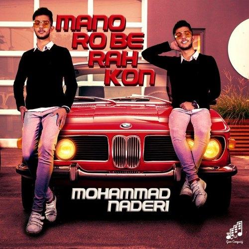 دانلود موزیک جدید محمد نادری منو روبراه کن