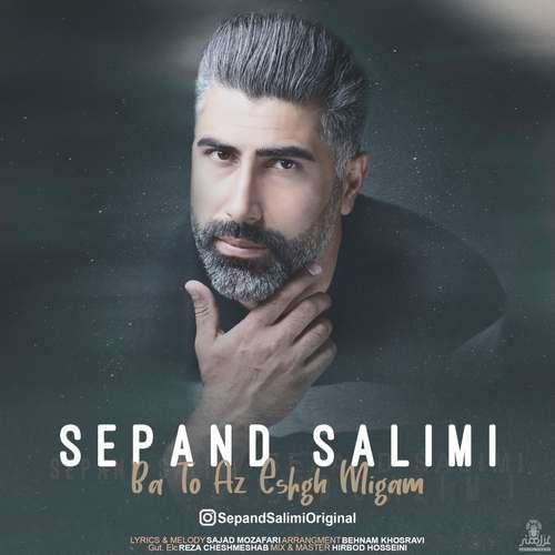 دانلود موزیک جدید سپند سلیمی با تو از عشق میگم
