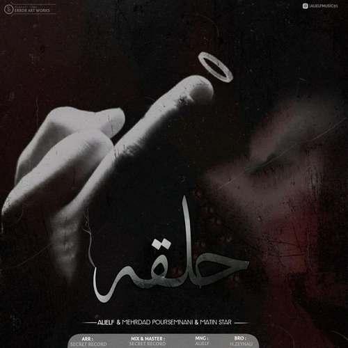 دانلود موزیک جدید علی الف و متین استار و مهرداد پورسمنانی حلقه