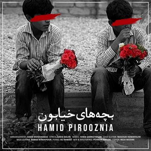 دانلود موزیک جدید حمید پیروزنیا بچه های خیابون