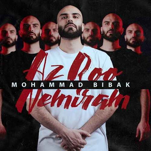 دانلود موزیک جدید محمد بیباک از رو نمیرم