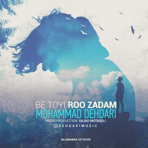 دانلود موزیک جدید محمد دهداری به تویی رو زدم