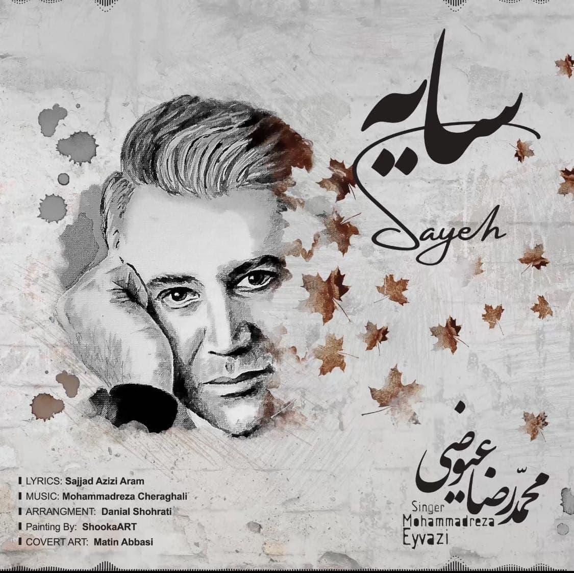 دانلود موزیک جدید محمدرضا عیوضی سایه