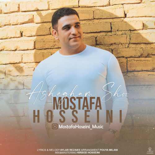 دانلود موزیک جدید مصطفی حسینی عاشقم شو