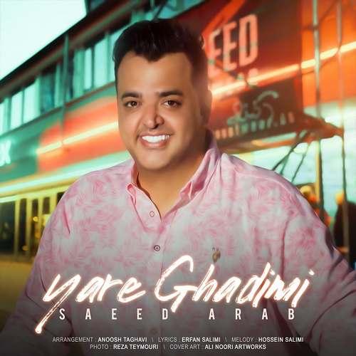 دانلود موزیک جدید سعید عرب یار قدیمی
