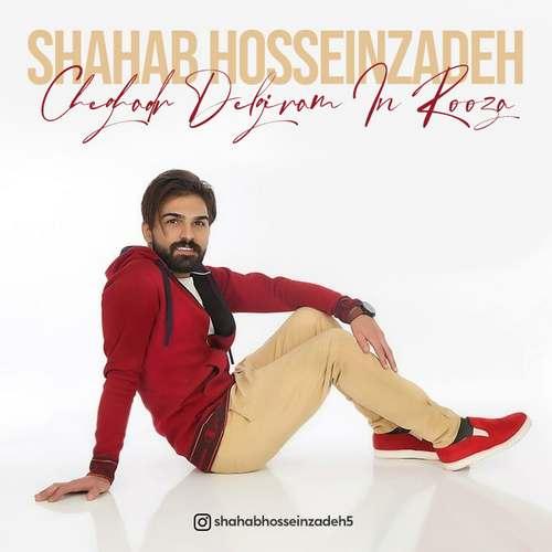 دانلود موزیک جدید شهاب حسین زاده چقدر دلگیره این روزا