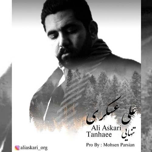 دانلود موزیک جدید علی عسکری تنهایی