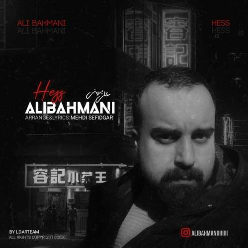 دانلود موزیک جدید علی بهمنی حس