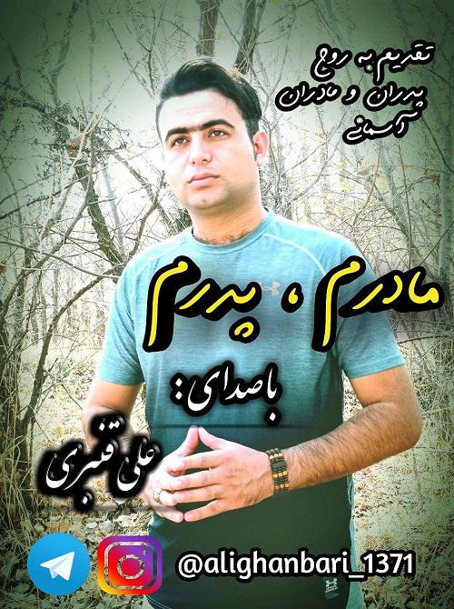 دانلود موزیک جدید علی قنبری پدران اسمانی (کیفیت اصلی) متن آهنگ