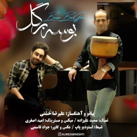 دانلود موزیک جدید علیرضا خشتی و مجید علیزاده بوسه بر گل