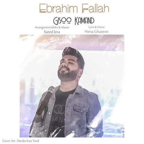 دانلود موزیک جدید ابراهیم فلاح گیسو کمند