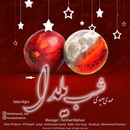 دانلود موزیک جدید مهدی سعیدی شب یلدا
