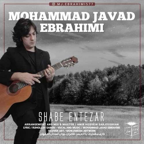 دانلود موزیک جدید محمدجواد ابراهیمی شب انتظار