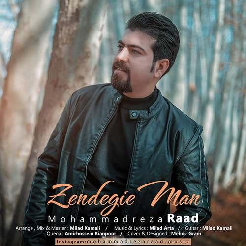 دانلود موزیک جدید محمدرضا راد زندگی من