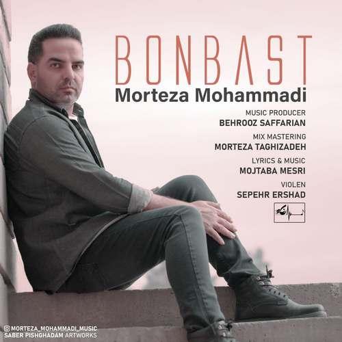 دانلود موزیک جدید مرتضی محمدی بن بست