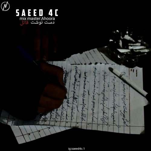 دانلود موزیک جدید سعید فورسی دست نوشت قاتل