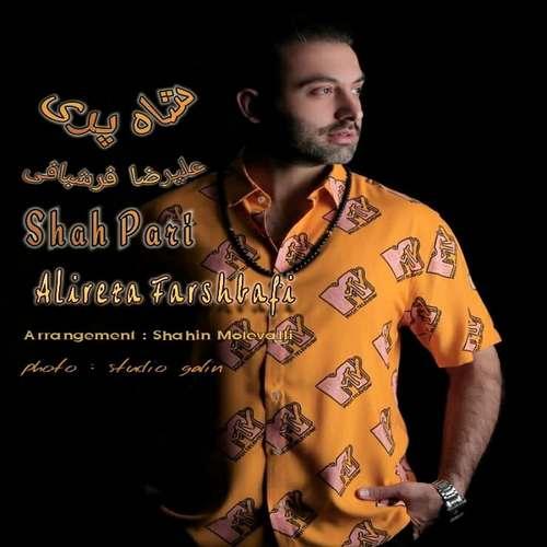 دانلود موزیک جدید علیرضا فرشبافی شاه پری