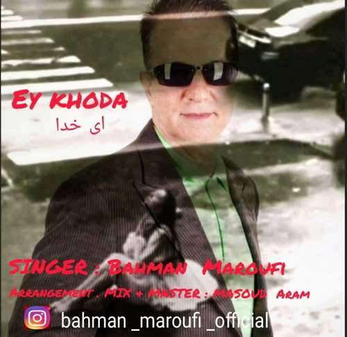 دانلود موزیک جدید بهمن معروفی ای خدا
