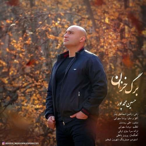 دانلود موزیک جدید حسین محمد پور برگ خزان