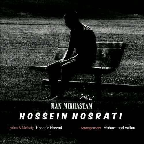 دانلود موزیک جدید حسین نصرتی من میخواستم
