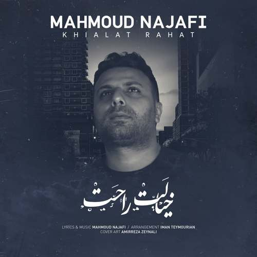 دانلود موزیک جدید محمود نجفی خیالت راحت