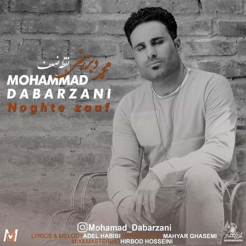 دانلود موزیک جدید محمد دبرزنی نقطه ضعف