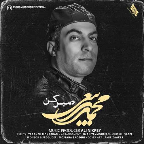 دانلود موزیک جدید محمد ربیعی صبر کن
