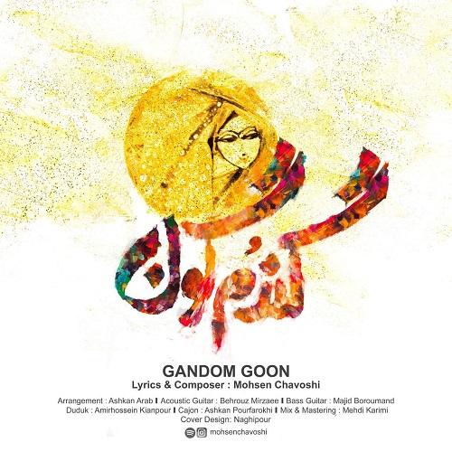 دانلود موزیک جدید محسن چاوشی گندم گون