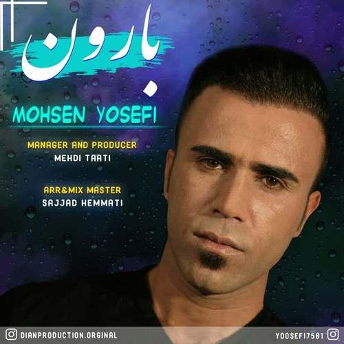 دانلود موزیک جدید محسن یوسفی بارون