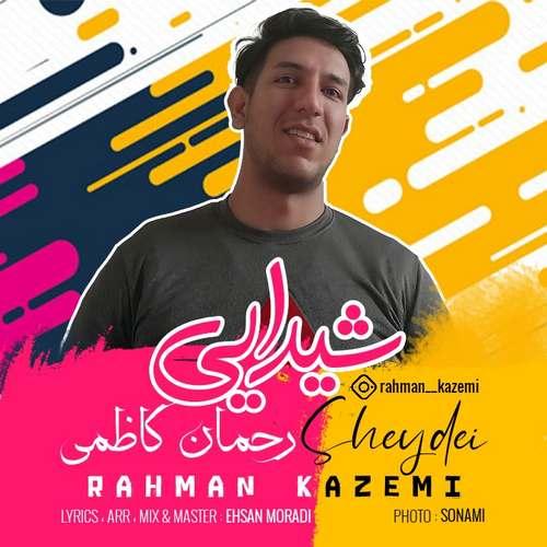 دانلود موزیک جدید رحمان کاظمی شیدایی
