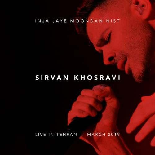 دانلود موزیک جدید سیروان خسروی اینجا جای موندن نیست (اجرای زنده کنسرت)