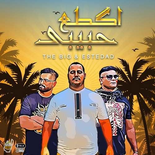 دانلود موزیک جدید گروه جیل التغییر اگطع حبیبی