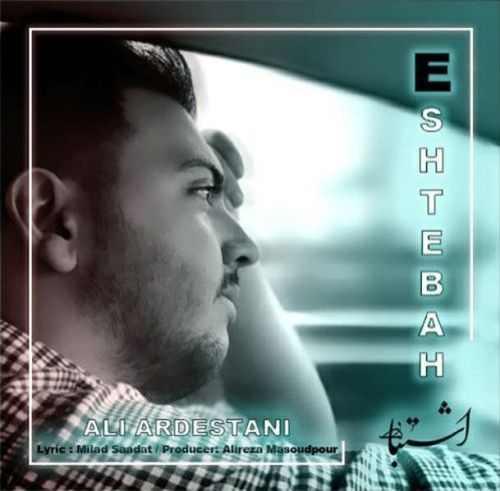دانلود موزیک جدید علی اردستانی اشتباه