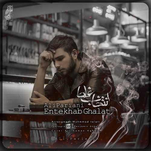 دانلود موزیک جدید علی پریانی انتخاب غلط
