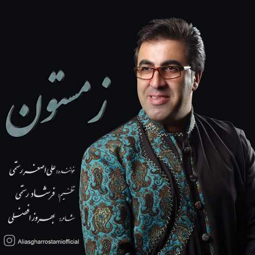 دانلود موزیک جدید علی اصغر رستمی زمستون