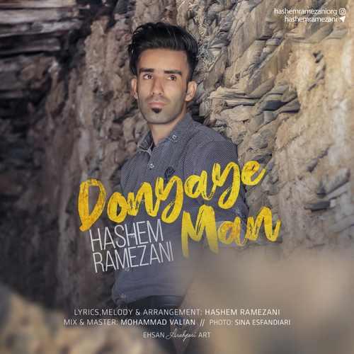 دانلود موزیک جدید هاشم رمضانی دنیای من