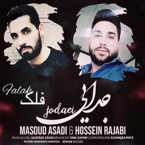 دانلود موزیک جدید حسین رجبی و مسعود اسدی جدایی