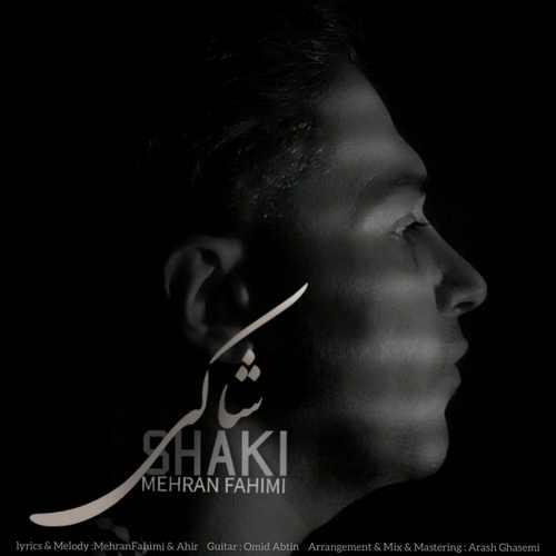 دانلود موزیک جدید مهران فهیمی شاکی