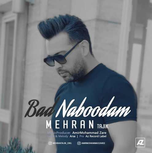 دانلود موزیک جدید مهران تاجیک بد نبودم