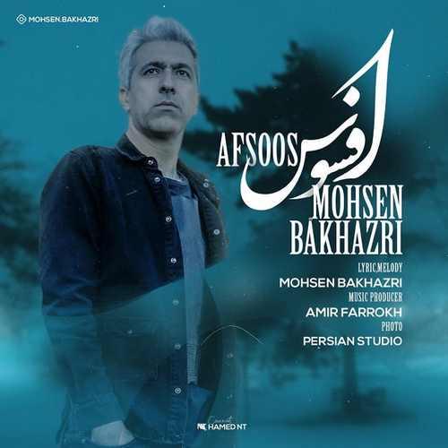 دانلود موزیک جدید محسن باخزری افسوس