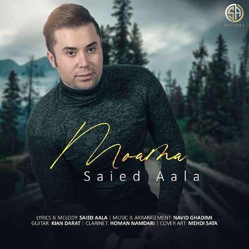 دانلود موزیک جدید سعید اعلا معما