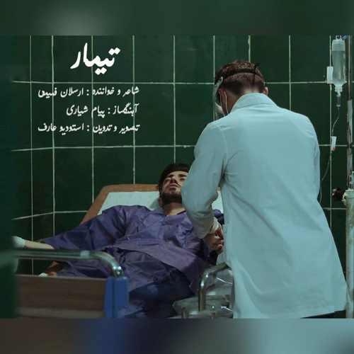 دانلود موزیک جدید ارسلان فهیمی تیمار
