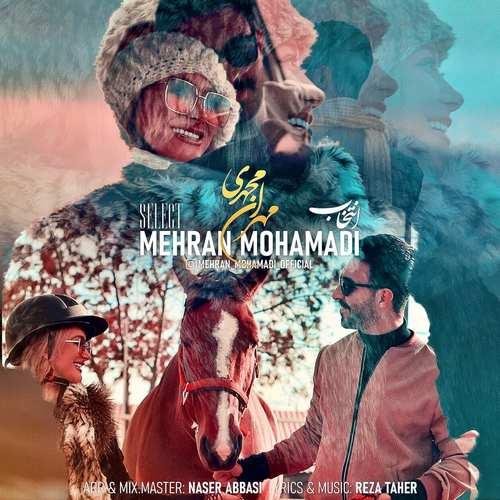 دانلود موزیک جدید مهران محمدی انتخاب